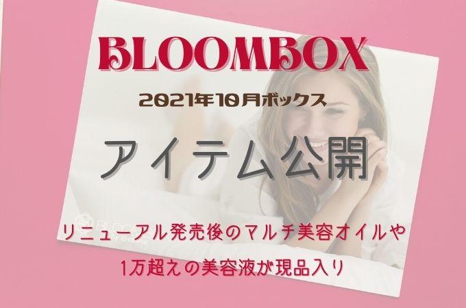 BLOOMBOX(ブルームボックス)10月の中身ネタバレ!